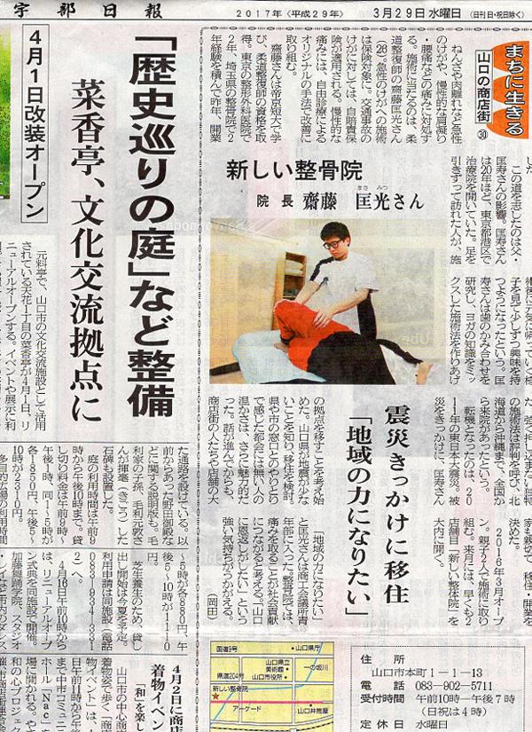 山口県山口市の整骨院 新しい整骨院 交通事故・むちうち改善・整体治療・妊婦腰痛