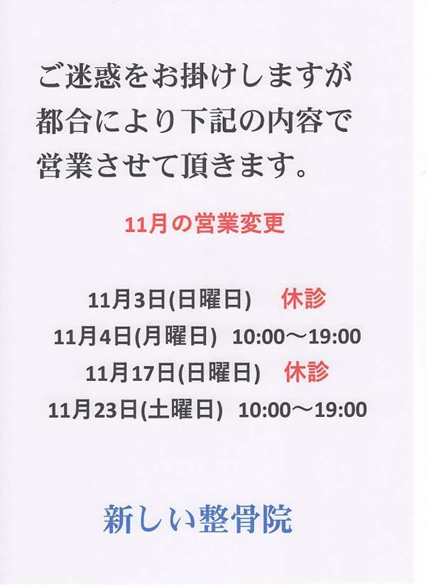 山口県 山口市 整骨院 新しい整骨院 11月の営業変更のお知らせ2