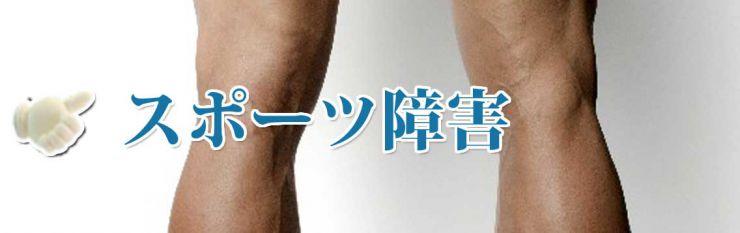 山口県山口市の整骨院 新しい整骨院 スポーツ障害