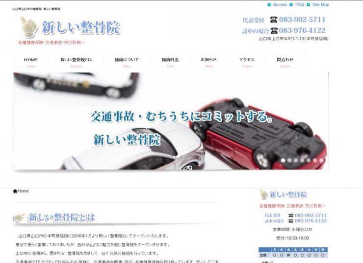 山口県山口市の整骨院 新しい整骨院 ホームページを開設しました。