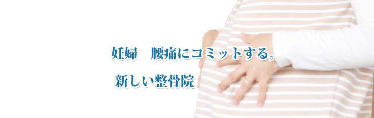 山口県山口市 妊婦 腰痛 新しい接骨院